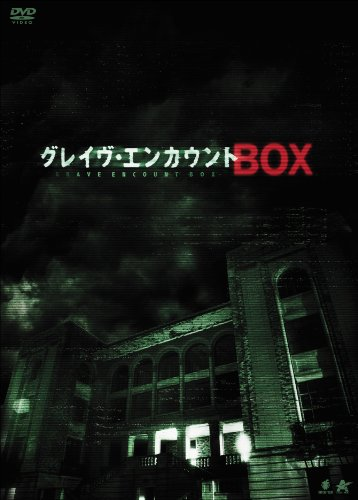 Foreign Movie - Grave Encounters/Grave Encounters 2 (2DVDS) [Japan DVD] ALBSD-1627 by