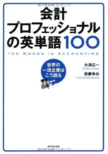 会計プロフェッショナルの英単語100――世界の一流企業はこう語る