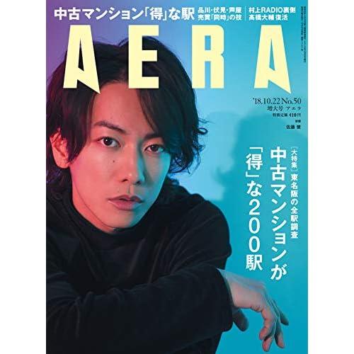 AERA 2018年 10/22号 表紙画像