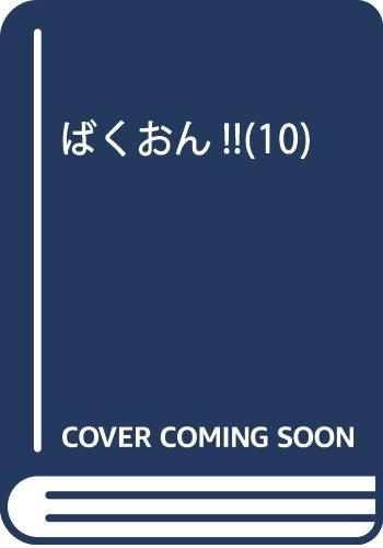 ばくおん!!(10): ヤングチャンピオン烈コミックス