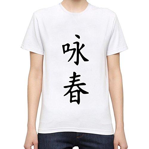 (Mens Wing Chun Tee By Fangbai Liu XXXL White)