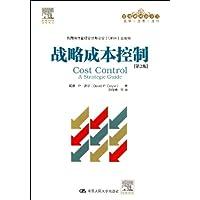 管理者终身学习:战略成本控制(第2版)