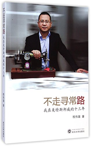 an-unusual-path-thirteen-years-as-the-vice-president-of-metersbonwe-chinese-edition