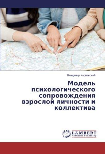 Download Model' psikhologicheskogo soprovozhdeniya vzrosloy lichnosti i kollektiva (Russian Edition) pdf
