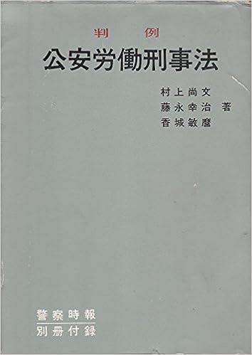 判例公安労働刑事法 (1965年)   ...