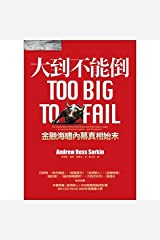 Too Big to Fail: The Inside Story of How Wall Street and Washington Fought to Save the Financial System--And Themselves Paperback