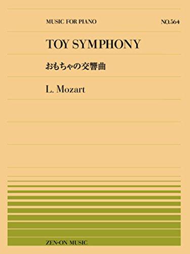 全音ピアノピース No.564 おもちゃの交響曲