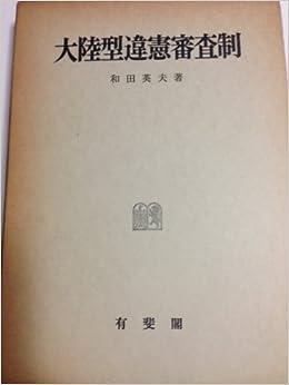 大陸型違憲審査制 (明治大学社会...