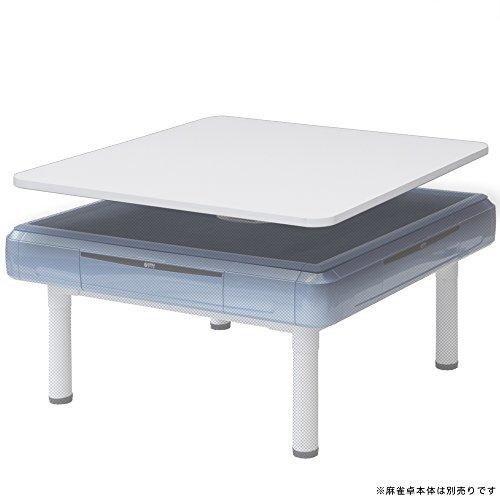 麻雀卓用テーブルカバー【両面ホワイト】【訳有り】