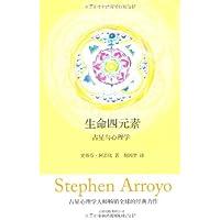 生命四元素:占星与心理学