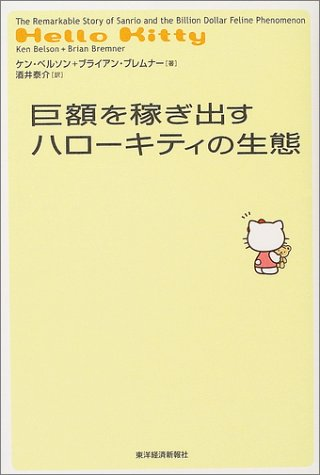 殺人 事 キティ ハロー 【閲覧注意都市伝説】「ハローキティ殺人事件」は検索してはいけない!