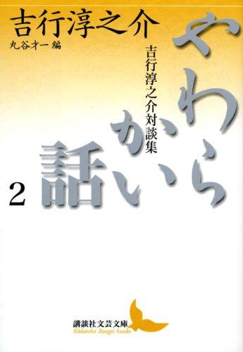 やわらかい話 2 吉行淳之介対談集 丸谷才一編 (講談社文芸文庫 よA 9)