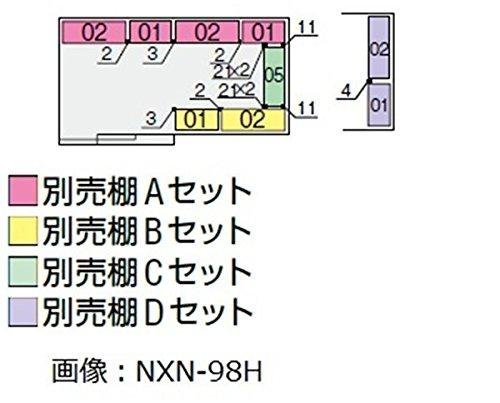 イナバ物置 NXN 間口4420用 別売棚Bセット(標準棚) *単品購入価格 大型タイプ B0784ZP51H 11920