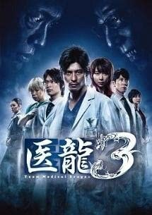 Amazon.co.jp   医龍 Team Medic...