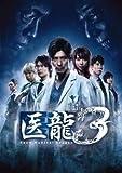 医龍 Team Medical Dragon 3 [レンタル落ち] 全5巻セット [マーケットプレイスDVDセット商品]