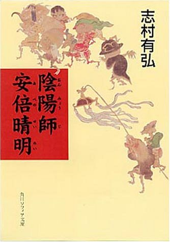 陰陽師 安倍晴明 (角川ソフィア文庫)
