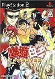 Yu Yu Hakusho Forever [Japan Import]