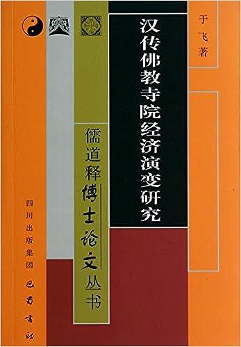 儒道释博士论文丛书 汉传佛教寺院经济演变研究