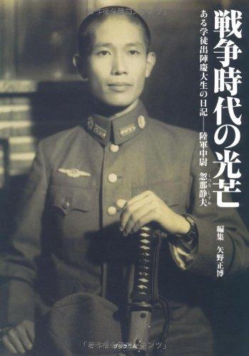 戦争時代の光芒~ある学徒出陣慶大生の日記