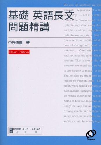基礎英語長文問題精講 改訂版