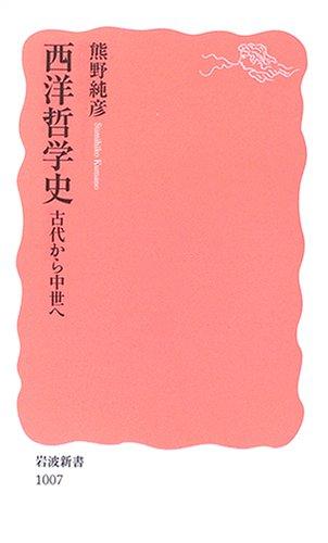 西洋哲学史―古代から中世へ (岩波新書)