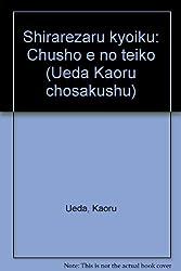 知られざる教育 抽象への抵抗 (上田薫著作集)