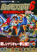 Rockman EXE 6 walk-through - Cyber ??Cyber ??beast beast Gureiga Faruza (Wonder Life Special) (2005) ISBN: 4091062776 [Japanese Import]