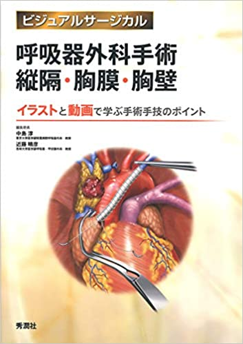 Book's Cover of 呼吸器外科手術 縦隔・胸膜・胸壁 (ビジュアルサージカル) (日本語) 単行本 – 2020/9/23