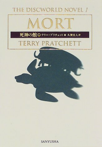 死神の館 (The Discworld novel (1))