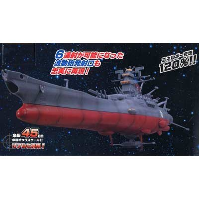 Space Battleship Yamato Resurrection Hen Super Mechanics Yamato (japan import) by Taito Corporation