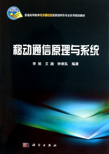 Mobile Communication Theory and System(series of national professional characteristics textbook for higher education electronic communication) (Chinese Edition)
