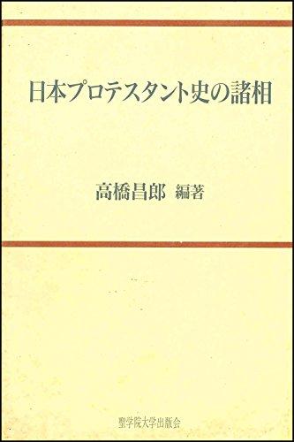 日本プロテスタント史の諸相 感...
