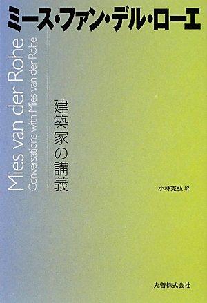 Download Mīsu fan deru rōe : Kenchikuka no kōgi pdf epub