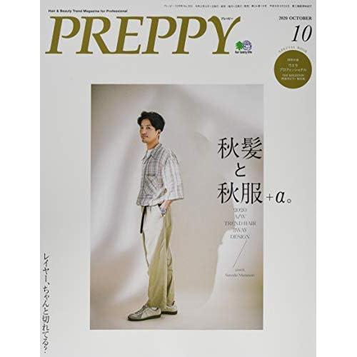 PREPPY 表紙画像