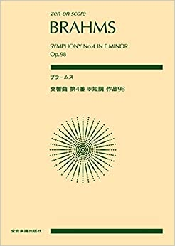 スコア ブラームス 交響曲 第4番 ホ短調(作品98) ((zen-on score))