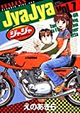 ジャジャ 7 (サンデーGXコミックス)