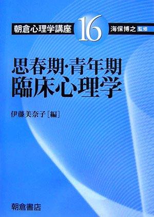 思春期・青年期臨床心理学 (朝倉心理学講座)