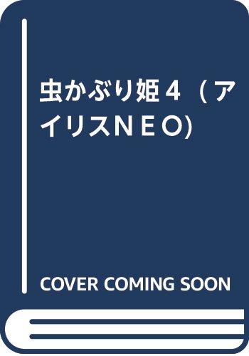虫かぶり姫4 (仮) (アイリスNEO)