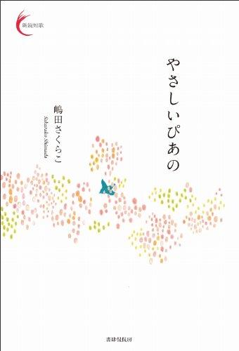 やさしいぴあの (新鋭短歌シリーズ12)