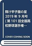 輝け甲子園の星 2019年 9 月号(第101回全国高校野球選手権大会 2019夏甲子園・速報号)