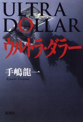 Ultra Dollar [Japanese Edition]