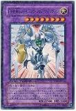 Yu-Gi-Oh! DT06-JP036 - Elemental HERO Shining Flare Wingman - Rare Japan