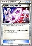 ポケモンカードXY ミュウツーソウルリンク 赤い閃光(PMXY8)/シングルカード
