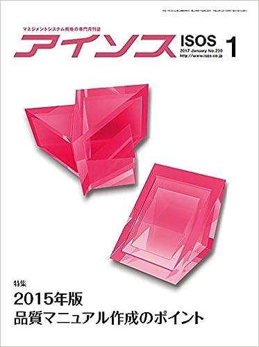 アイソス 230号(2017年01月号) 特集 2015年版品質マニュアル作成のポイント