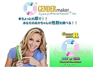 e2f02cd6759dc Amazon.co.jp: 男の子・女の子?赤ちゃん性別判定キット!(GENDER maker ...