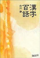 漢字百話 (中公文庫BIBLIO)