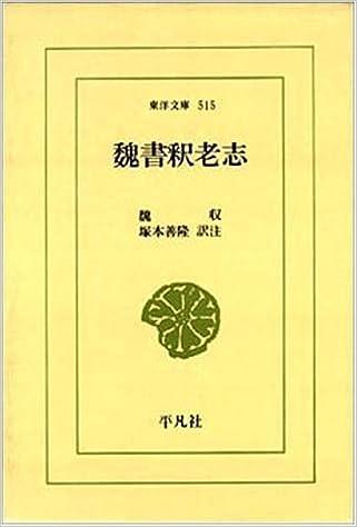 魏書釈老志 (東洋文庫) | 魏 収,...