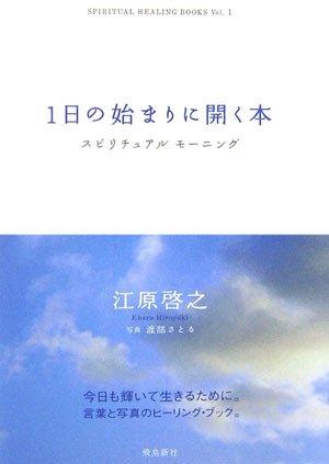 1日の始まりに開く本―スピリチュアルモーニング (SPIRITUAL HEALING BOOKS (Vol.1))