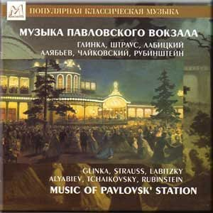 Glinka, Strauss, Labitzky, Alyabiev, Tchaikovsky, Rubinstein - Music Of Pavlovsk' Station / Muzyka Pavlovskogo vokzala - Korkhin (CD)