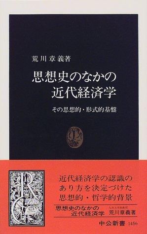 思想史のなかの近代経済学―その思想的・形式的基盤 (中公新書)